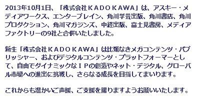 角川、アスキー・エンターブレイン・メディアファクトリー・富士見など子会社9社を吸収合併