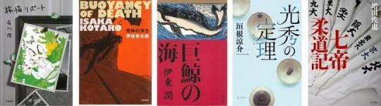 「第4回山田風太郎賞」候補作品