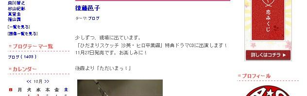 療養中の声優・後藤邑子、1年ぶりに元気な姿見せる