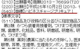 東映、「ハピネスチャージプリキュア!」を商標出願!次期プリキュア?