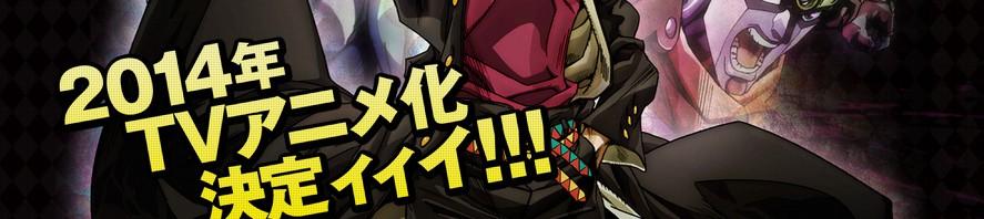 「ジョジョの奇妙な冒険」第3部2014年アニメ化決定ィィイ!!