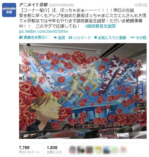 アニメイト京都店の祭壇