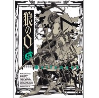 久慈光久「狼の口」第5巻発売、物語はついに最終決戦へ