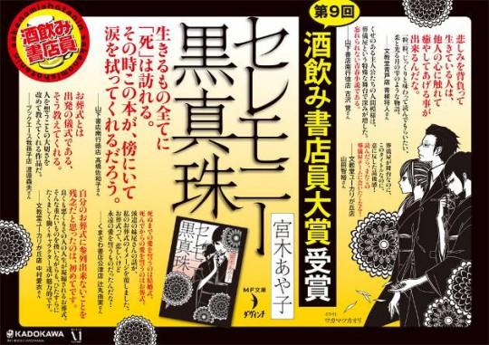 「セレモニー黒真珠」PR