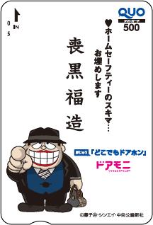 """「笑ゥせぇるすまん」喪黒福造、ドアホン新CMキャラクターに""""ドーン""""と起用"""