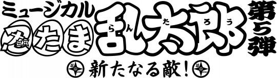 ミュージカル「忍たま乱太郎」ロゴ