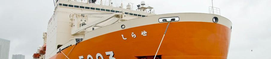 海上自衛隊「砕氷艦しらせ」にのってきたよ!~航海科の優れた腕を見た体験航海