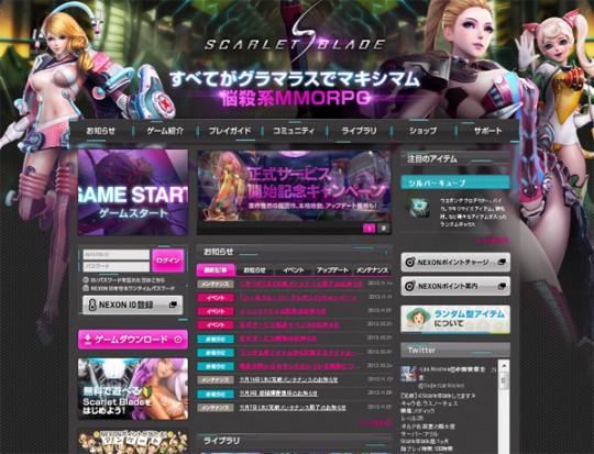 「Scarlet-Blade」公式サイト