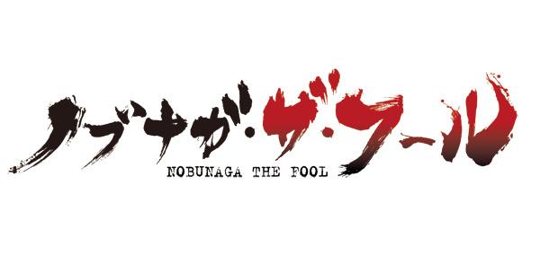 「ノブナガ・ザ・フール」ロゴ