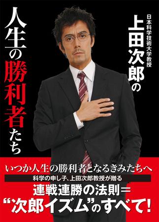 「日本科学技術大学教授 上田次郎の人生の勝利者たち」表紙