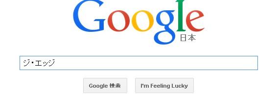 GoogleでU2の「ジ・エッジ」さんを検索してみると……