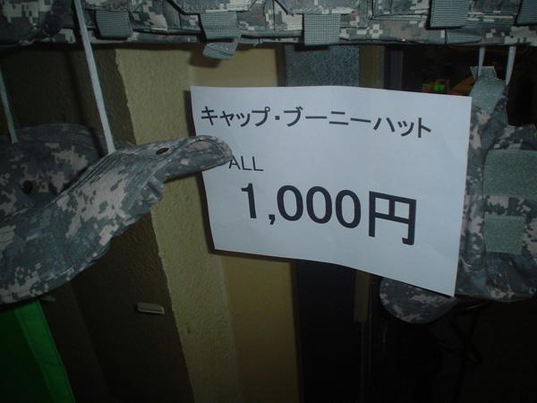 No4.付属ガンショップの帽子千円