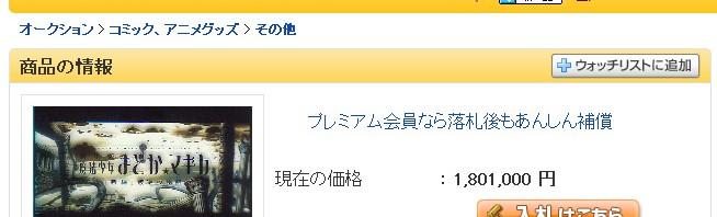 「劇場版まどか☆マギカ」タイトルフィルムがヤフオクで180万円まで高騰中
