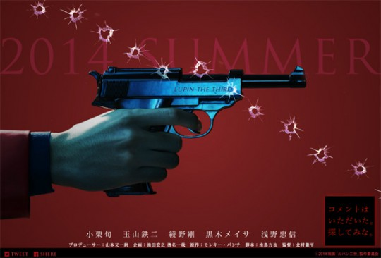 映画「ルパン三世」公式サイト