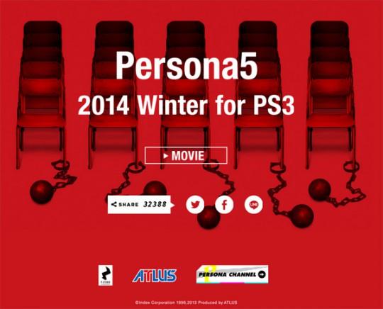 「ペルソナ4」ティザーサイト