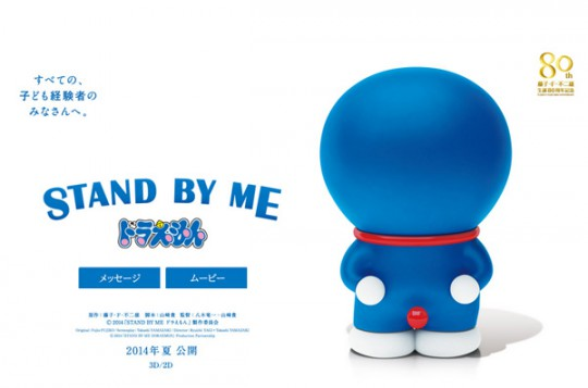 「STAND-BY-ME-ドラえもん」公式サイト