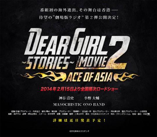 ����ǥ饸���裲�ơ�DearGirl��Stories��-THE-MOVIE2-ACE-OF-ASIA������
