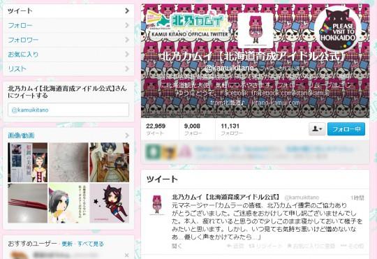 北乃カムイTwitter