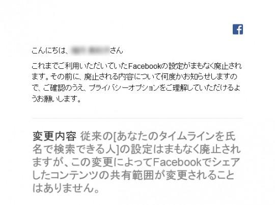 Facebookお知らせ