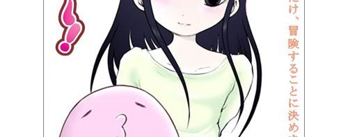 これは泣けるよ!押切ファンタジーの最高傑作「プピポー!」アニメ化決定