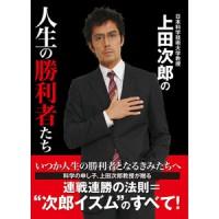 「日本科学技術大学教授 上田次郎の人生の勝利者たち」表紙s