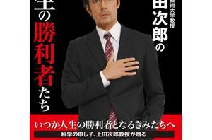 ベストセラー「どんと来い、超常現象」(著:上田次郎)続編発売決定!―トリックシリーズは来年1月完結
