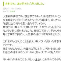 井村淳さん訃報