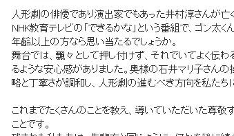 NHK「できるかな」ゴン太くん操作の井村淳さん死去