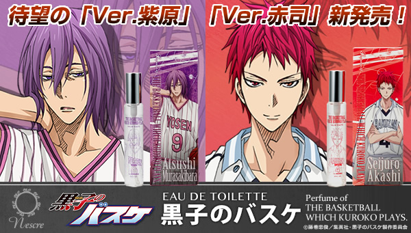 Perfume of THE BASKETBALL WHICH KUROKO PLAYS.