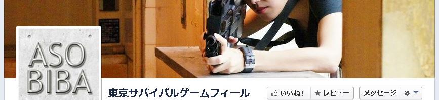 【ミリタリー魂】第47戦 東京駅から徒歩3分の立地にあるサバゲー場「ASOBIBA」に突撃!