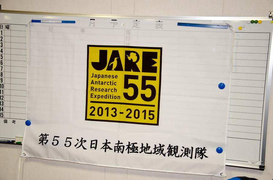 第55次南極地域観測隊旗