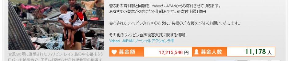 【フィリピン支援】Yahoo!が募金額を2倍にしてくれる2倍募金―上限1億に対しまだ1千万ちょっとな件