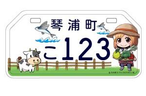 「琴浦さん」ご当地痛ナンバー、12月9日から鳥取琴浦町で交付開始!