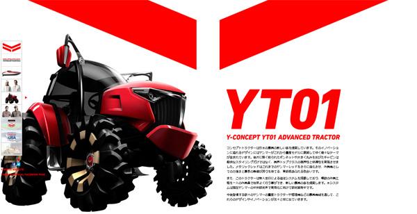 YT01商品紹介ページ