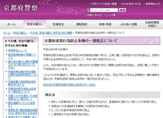 京都府迷惑行為防止条例の一部改正