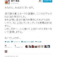 林下清志さんTwitter