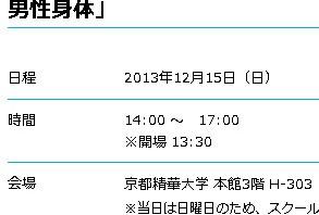 「第4回 やおい/BL シンポジウム」京都精華大で開催