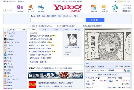 Yahoo!トップ2