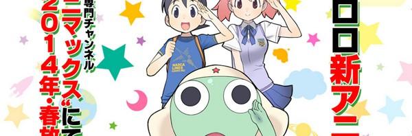 『ケロロ軍曹』2014年春に新アニメ放送されるであります!!!