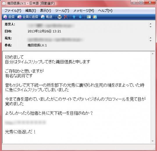 織田信長からの迷惑メール