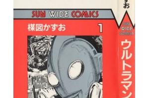 【うちの本棚】193回 ウルトラマン/楳図かずお