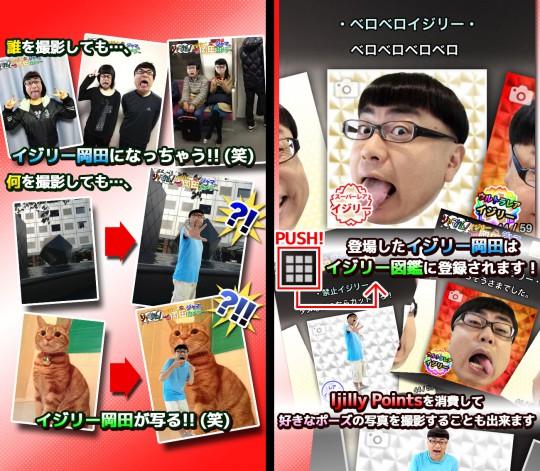 『ジャマカム!〜イジリー岡田ジャマだカメラ〜』sub2