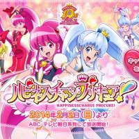 東映『ハピネスチャージプリキュア!』公式サイト
