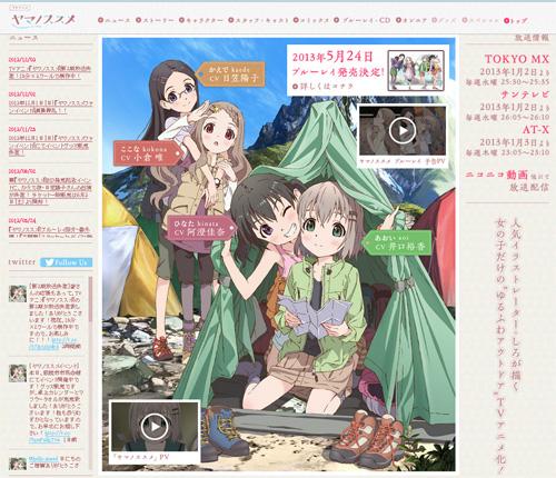 アニメ『ヤマノススメ』公式サイト