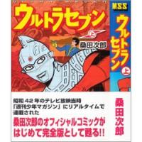 【うちの本棚】194回 ウルトラセブン/桑田次郎