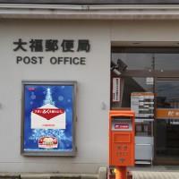 大福郵便局2