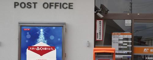 """「大福」「宝」「福徳」など……年賀状に新たなブーム?""""縁起郵便局"""""""