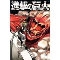 『進撃の巨人』1巻表紙