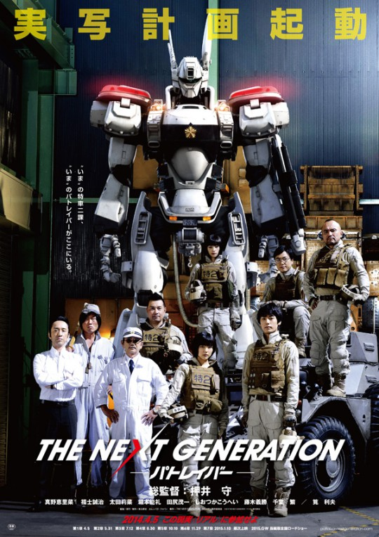 『THE-NEXT-GENERATION-‐パトレイバー‐』