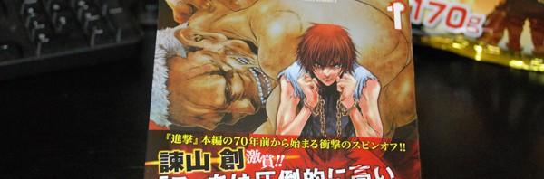 『進撃の巨人』作者の諫山創さんは絵が上手い?下手?